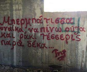 quotes, greek quotes, and Ρακί image