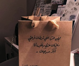 arabic, gift, and ﻋﺮﺑﻲ image