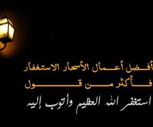 الليل and الاسحار image