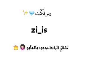 الدوام, ﺭﻣﺰﻳﺎﺕ, and بايو image