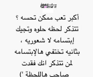 photo, arabic, and girl image