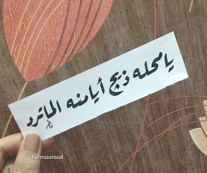 كلمات, تصاميمً, and شعر شعبي عراقي image