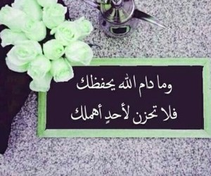 allah, arabic, and flower image