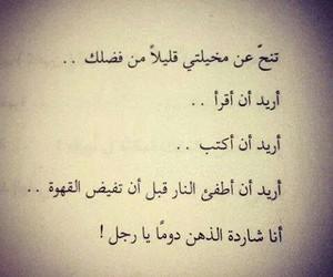 خيال, اكتب, and اقرا image