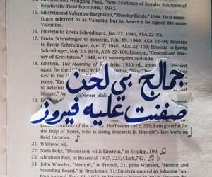 جُمال, لحن, and arabic image