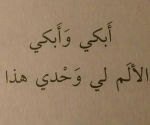 ال۾, حزنً, and مما راق لي image