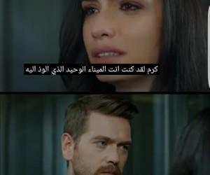 كرم, اقتباساتي, and الطبقة المخملية image