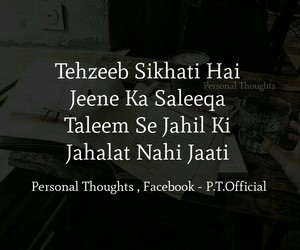 urdu and personal thoughts image