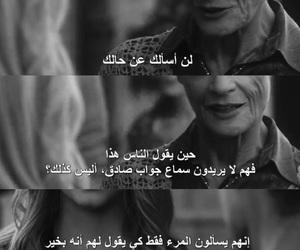 كلمات, بعثرات, and ﺍﻗﺘﺒﺎﺳﺎﺕ image