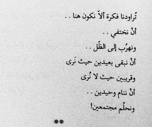 arabic, إقتباس, and dz image