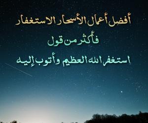 الليل, الاسحار, and استغفرالله_العظيم image
