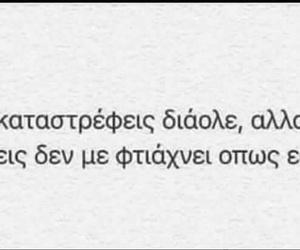 dark, greek, and stixakia image