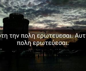 ερωτας and Θεσσαλονίκη image