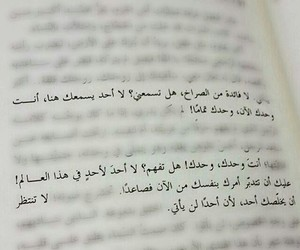 words, راقت لي, and صراخ image