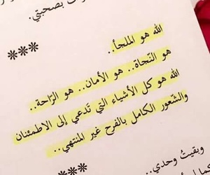 اقتباس،عربي، image