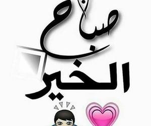 morning and صباح الخير image