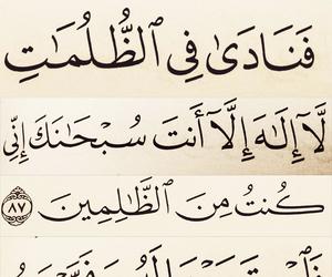 allah, islamic, and peace image