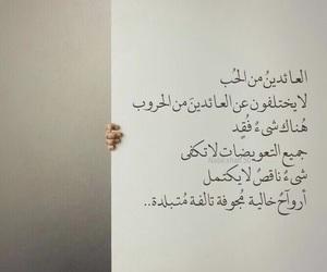 حُبْ, خسارة, and حب وحرب image