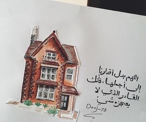 arab, دُعَاءْ, and ﺍﻣﻴﻦ image