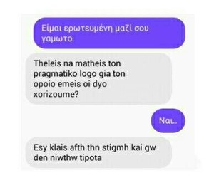 facebook, greek quotes, and fb image