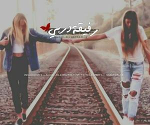 صداقة and صديقتي image
