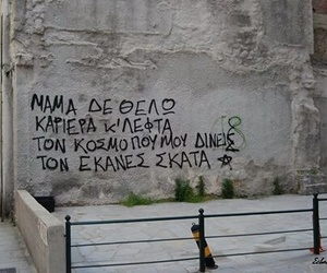 greek quotes, greek, and σκατα image