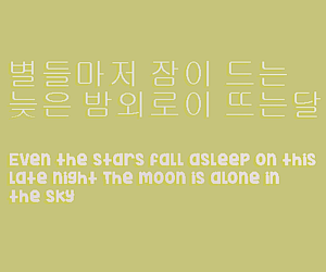 exo she's dreaming lyric image