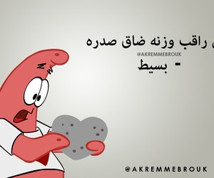 spongebob, سبونج بوب, and arabic quotes image