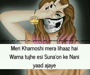 true+line+, that's true quote, and urdu+shayeri+ image
