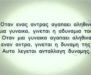 greek, text, and greekquotes image