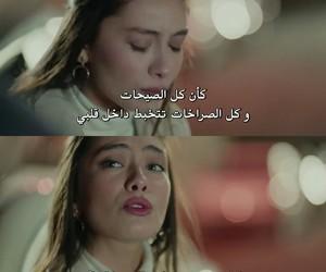 arabic, مسلسﻻت, and kara sevda image
