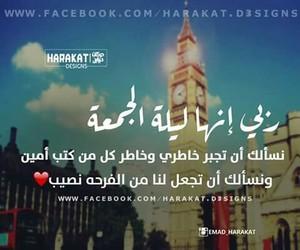 جمعة مباركة, اسﻻم, and دُعَاءْ image