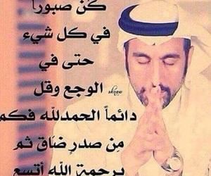 احمد الشقيري image