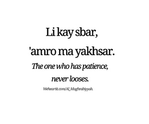 patience, moroccan, and quotes image