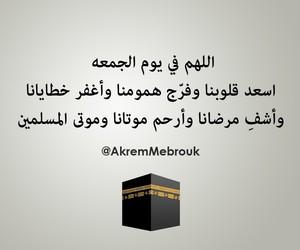 arabic quotes, اسلاميات اسلام, and السعوديةِ image