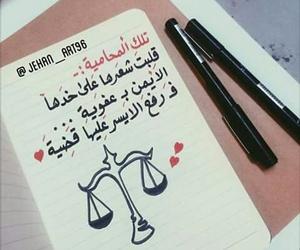 طالبة, محامية, and محامي image