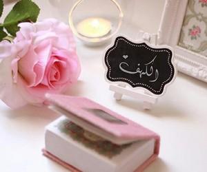 الكهف, الجُمعة, and ﻋﺮﺑﻲ image