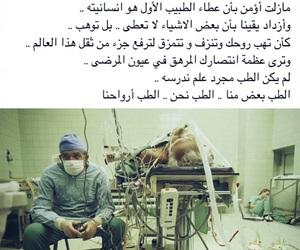 arabic, Dream, and medicine image