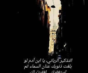 دُعَاءْ, كﻻم, and اسﻻم image