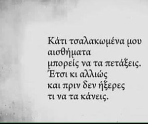 greek, greek quotes, and dont image