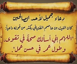 دعوة, ربِّ, and يارب  image
