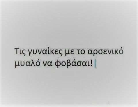 quotes, women, and greek quotes image