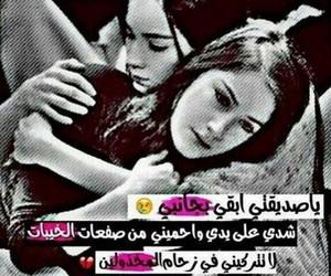 صديقتي،اختى،حبيبتي،رفيقتي image