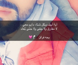 me, snap, and ماشاء الله image