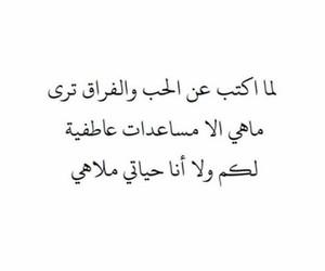 حُبْ, ﻋﺮﺑﻲ, and مساعده image