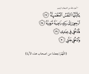 ﻋﺮﺑﻲ, arabic, and الموت image