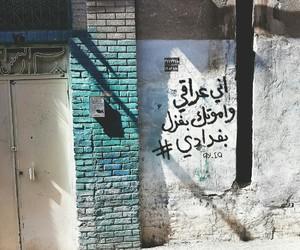 جدران, ﻋﺮﺑﻲ, and عًراقي image