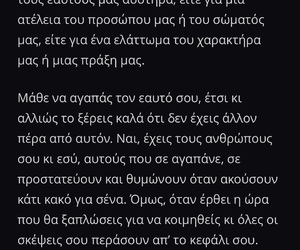 PillowFights, greek quotes, and Ελληνικά image