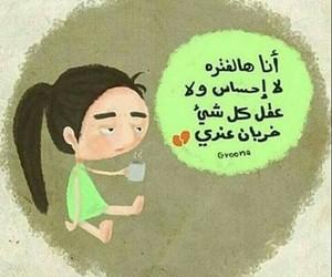 مريضه, ﺭﻣﺰﻳﺎﺕ, and بُنَاتّ image