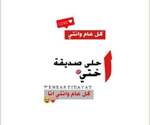 حب love, عيد ميلاد سعيد, and صديقتي صديقاتي image